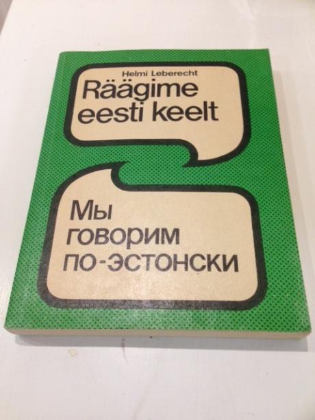 Learn Estonian - in Russian!